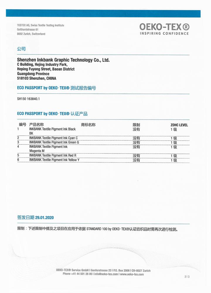 涂料墨水OEKO-TEX 中文證書-3副本.jpg