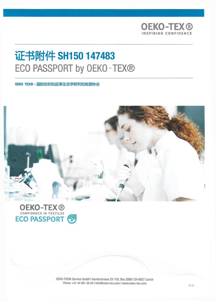 涂料墨水OEKO-TEX 中文證書-2副本.jpg